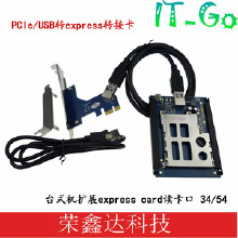 IT-GO PCIE/USB转EXPRESS转接卡 台式机扩展EXPRESS CARD读卡口 34/54